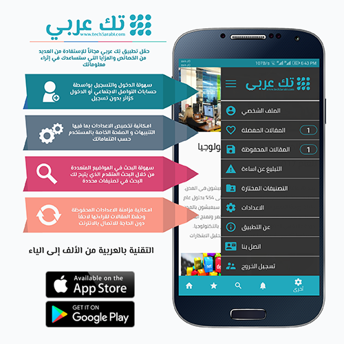 Tech3arabi app download
