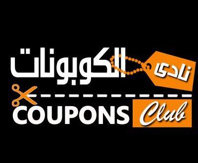 335b75bd7 نادي الكوبونات: موقع عربي يوفر كوبونات خصم لأشهر المتاجر العربية - تك عربي  | Tech 3arabi