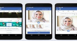 فيسبوك-الخاصية-الجديدة