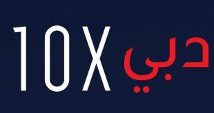 دبي_10x_تحويل_النفايات