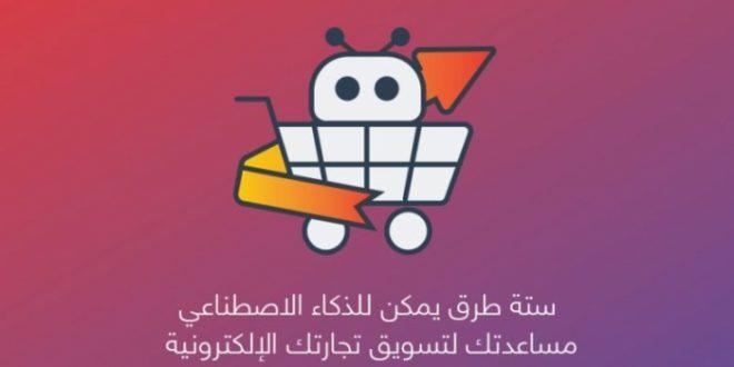 6 طرق يمكن للذكاء الاصطناعي مساعدتك لتسويق تجارتك الإلكترونية