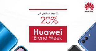 """هواوي تطلق حملة خصومات """"أسبوع هواوي"""" على موقع سوق دوت كوم من 24 لـ 30 أكتوبر"""