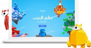 """جوجل تطلق برنامج """"أبطال الإنترنت"""" للأطفال لمساعدتهم على استكشاف الإنترنت بأمان"""
