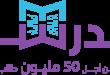 مدرسة: منصّة تعليمية إلكترونية متاحة مجاناً لأكثر من 50 مليون طالب عربي