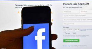 """ثغرة تهدد بيانات المستخدمين.. و""""فيسبوك"""" يتدخل"""