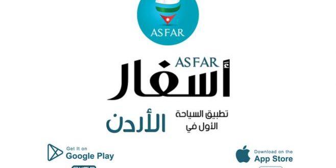 Asfar Jordan ....اكبر تطبيق متخصص بالسياحة وحجز الفنادق والمطاعم في الأردن