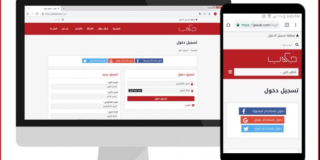 Jawub.com - موقع جديد للأسئلة والأجوبة في كافة المواضيع باللغة العربية