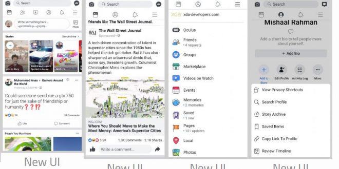 فيس بوك يوفر واجهة مستخدم جديدة باللون الأبيض لتطبيقاته