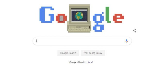 جوجل يحتفل بالذكرى الـ30 لانطلاق الشبكة العنكبوتية العالمية