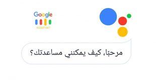 تعرف على كيفية استخدام مساعد جوجل باللغة العربية
