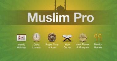 """عباداتك فى تطبيق.. """"Muslim Pro"""" سوف يجعلك تصلى وتسبح وتقرأ الأسماء الحسنى"""