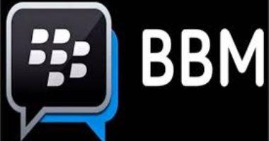 بعد إعلان إغلاقه .. 6 معلومات لا تعرفها عن تطبيق التراسل الفورى BBM