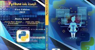 طالبان في جامعة اليرموك الأردنية يقومان بتأليف كتاب للبرمجة بلغة Python