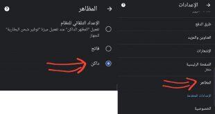 كيف يمكنك تفعيل الوضع المظلم لواتس آب على الويب؟