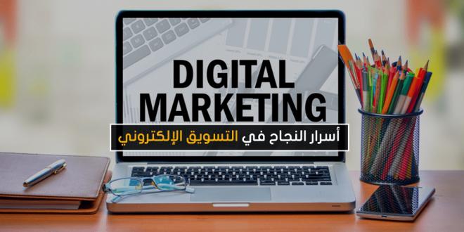أسرار النجاح في التسويق الإلكتروني