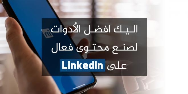 اليك افضل الأدوات لصنع محتوى فعال على LinkedIn