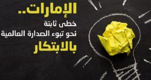 تكنولوجيا الإمارات.. خطى ثابتة نحو صدارة العالم في الابتكار