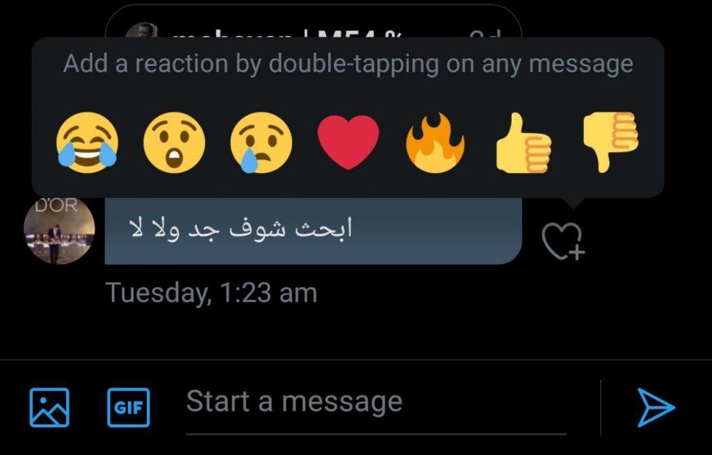 تويتر تضيف ميزة التفاعل مع الرسائل باستخدام الرموز التعبيرية على طريقة فيس بوك