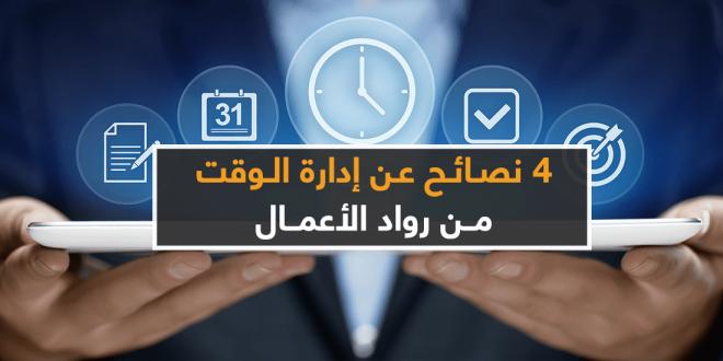 4 نصائح عن إدارة الوقت من رواد الأعمال
