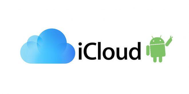 كيف يمكنك استخدام ICloud على هاتف أندرويد؟