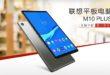 الإعلان رسميًا عن الجهاز اللوحي Lenovo M10 Plus، ويضم بطارية بسعة 7000mAh