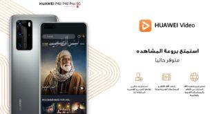 """إطلاق """"هواوي فيديو"""" في دولة الإمارات لتوفير المزيد من الترفيه عالي الجودة للمستخدمين"""