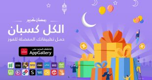 تعرف على جوائز رمضان على متجرHUAWEI AppGallery