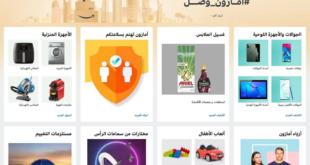 أمازون تعزز انتشار التجارة الإلكترونية في السعودية