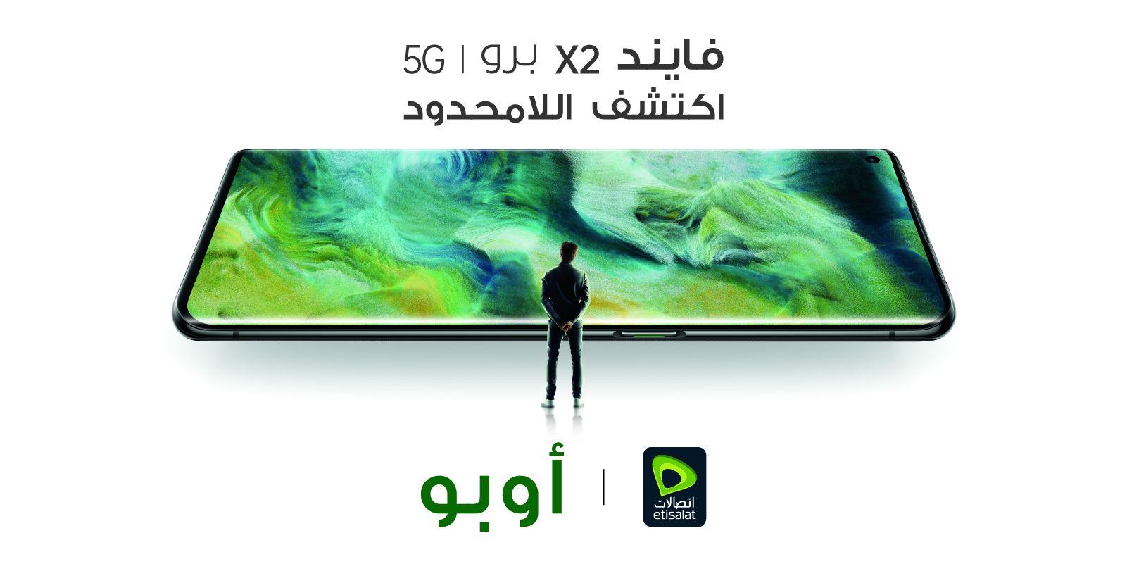 أوبو تستعد لطرح هاتفها Find X2 Pro في الإمارات