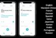كيفية استخدام تطبيق الترجمة الجديد في نظام iOS 14