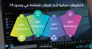 4 تطبيقات مجانية لأخذ لقطات للشاشة في ويندوز 10