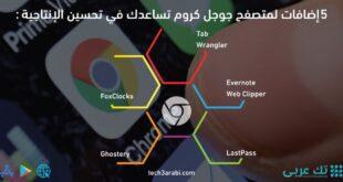 5 إضافات لمتصفح جوجل كروم تساعدك في تحسين الإنتاجية