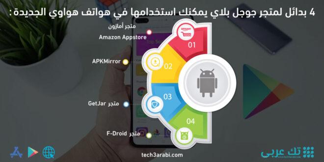4 بدائل لمتجر جوجل بلاي يمكنك استخدامها في هواتف هواوي الجديدة