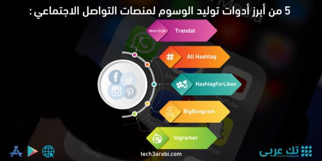 5 من أبرز أدوات توليد الوسوم لمنصات التواصل الاجتماعي