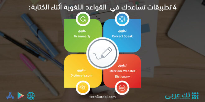 4 تطبيقات تساعدك في القواعد اللغوية أثناء الكتابة