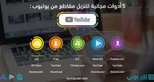 5 أدوات مجانية لتنزيل مقاطع من يوتيوب
