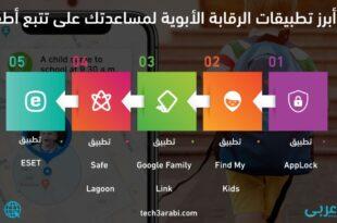 5 من أبرز تطبيقات الرقابة الأبوية لمساعدتك على تتبع أطفالك