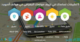 5 تطبيقات تساعدك في تزييف موقعك الجغرافي في هواتف أندرويد