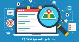 خدمة تحسين محركات البحث SEO