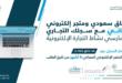 متجر إلكتروني مجاني لرواد الأعمال