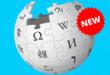 ويكيبيديا تحصل على أول إعادة تصميم منذ 10 سنوات