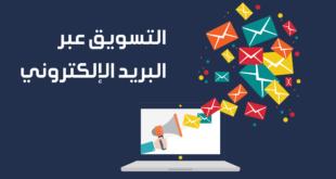 التسويق عبر البريد الالكتروني: 13 طريقة للبداية من الصفر