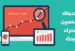 ماذا تعلم عن تحسين محركات البحث