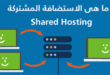 2-ما هي الاستضافة المشتركة و ما هي مزايا وعيوب إستضافة المواقع