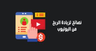 6 نصائح لزيادة الربح من اليوتيوب