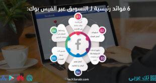 6 فوائد رئيسية لـ التسويق عبر الفيس بوك