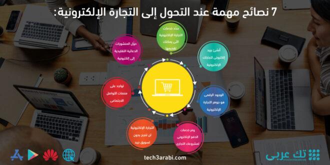 7 نصائح مهمة عند التحول إلى التجارة الإلكترونية