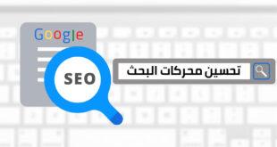 تحسين نتائج محركات البحث (SEO)