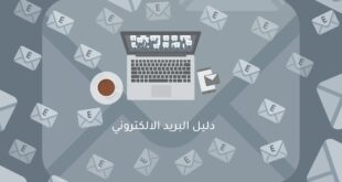 4-طرق-لتحسين-استراتيجية-التسويق-عبر-البريد-الإلكتروني.