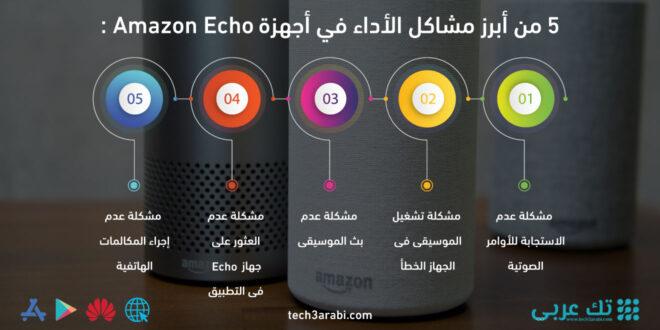 5 من أبرز مشاكل الأداء في أجهزة Amazon Echo